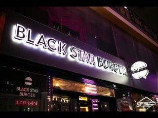 Black Star Burger - «Перегруз Рекордс»