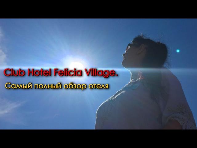Club Felicia Village   Самый полный обзор отеля   Felicia Village   Фелиция виладж