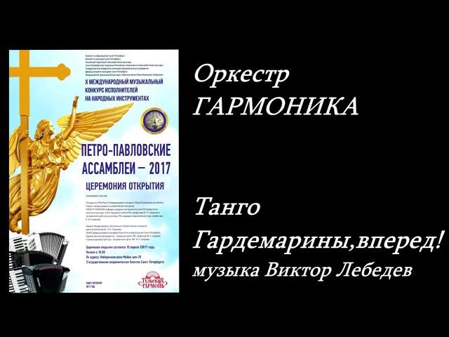 Оркестр ГАРМОНИКА-Танго/Гардемарины,вперед!