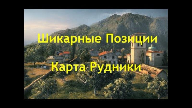 Шикарные ПозицииКарта РудникиWorld of Tanks