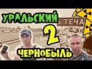 Уральский Чернобыль 2. Недостроенная Южноуральская АЭС. Den Сталк 20
