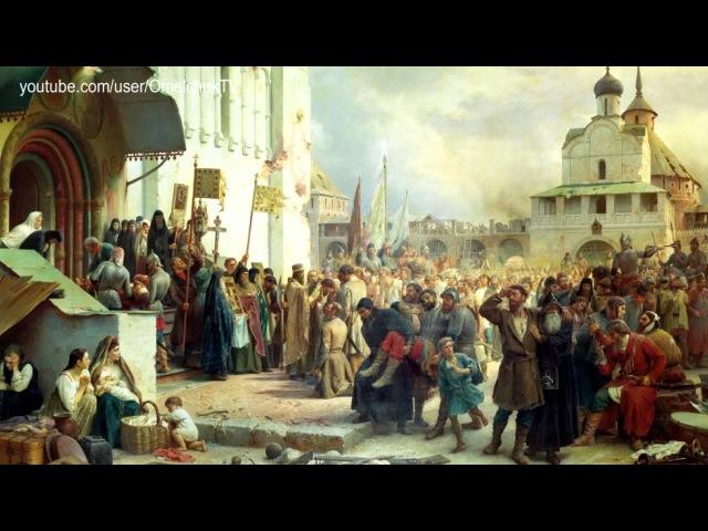 Пропавшая грамота Как Московия украла историю Украины Часть І