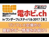 電撃ホビーウェブ presents 電ホビ.ch in ワンダーフェスティバル2017[冬]