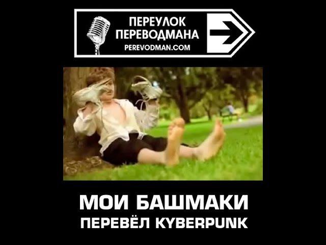 My Shoes Мои башмаки (русская озвучка)