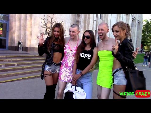 Пикап девочек в стиле Транса | Игры Полов с Дианой Джейн