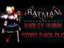 Harley Quinn Story Pack DLC Пыхало Мисс Парник и Бутершпрот D