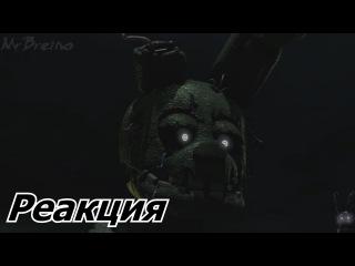 McSashaRus реагирует: [SFM/FNAF/Music] - My Demons