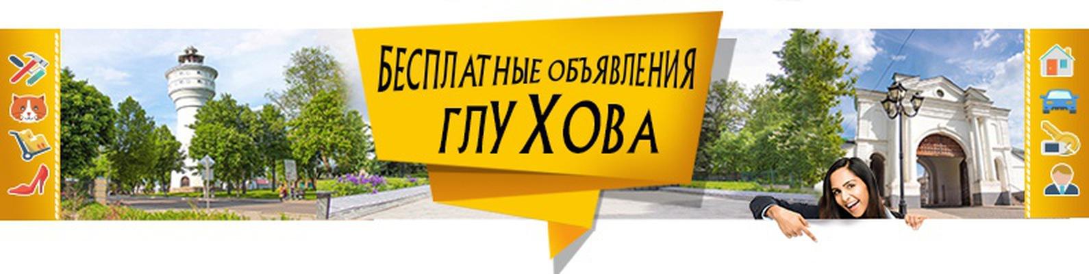 Дать бесплатное объявление в глухове сдам квартиру в котовске доска объявлений