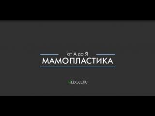 Маммопластика: Анисимов Алексей Юрьевич рассказывает о видах доступов