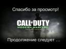 Call of Duty Modern Warfare Remastered Часть 6
