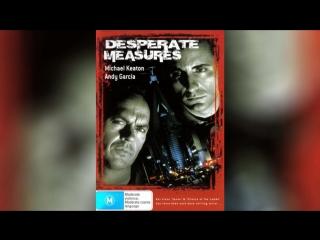 Отчаянные меры (1998) | Desperate Measures