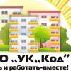 "ООО ""УК ""КОД"""" г. Пермь"