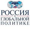 """Журнал """"Россия в глобальной политике"""""""