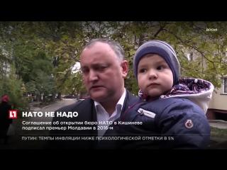 Глава Молдавии пообещал в 2018 закрыть бюро НАТО в Кишиневе, если оно появится