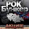 РОК БУНКЕР ™ - магазин рок атрибутики