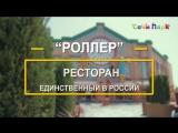 Первый в России ресторан с американскими горками