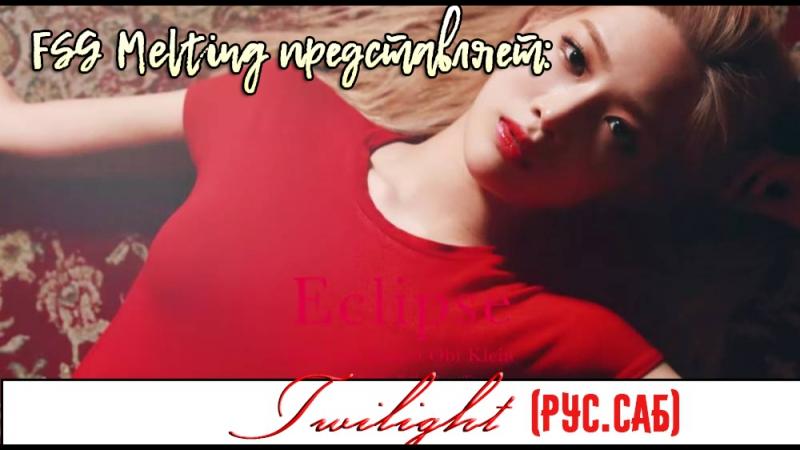 | Melting | Kim Lip (LOOΠΔ) - Twilight (рус.саб)