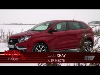 С 19 марта смотрите программу «Наши тесты Плюс. Lada XRAY»