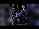 Терминатор (1984) | The Terminator