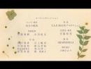 Тетрадь Дружбы Нацумэ 5. Эндинг 1 ED Natsume Yuujinchou Go. Ending 1