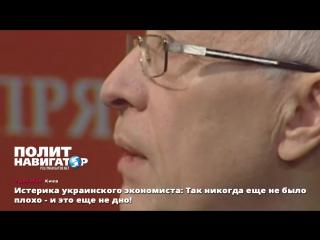 Истерика украинского экономиста_ Так никогда еще не было плохо - и это еще не дно