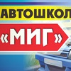 "Автошкола ""МИГ"" г.Муром"