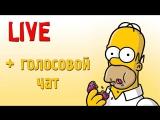Симпсоны HD 28 сезон + голосовой чат