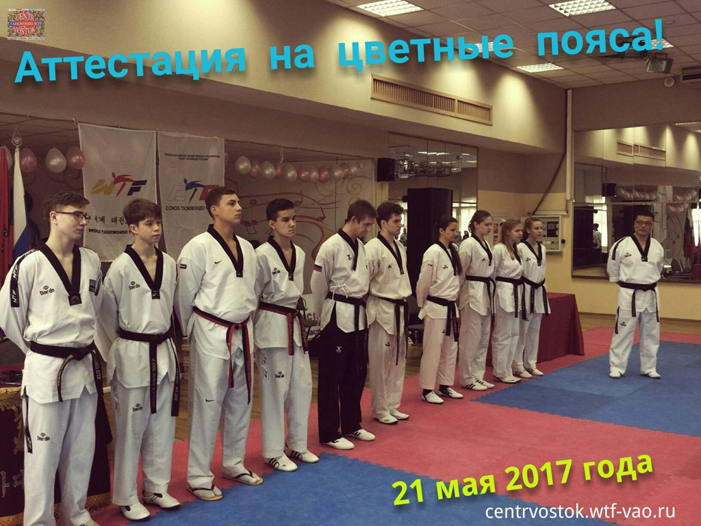 Attestation_21.05.2017