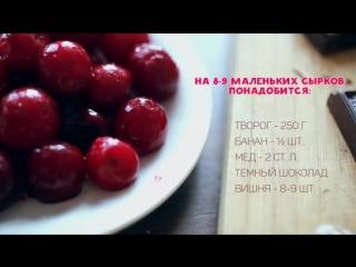 Полезные десерты для ваших сладкоежек!