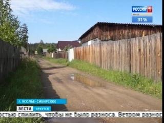лена 28 лет усолье сибирское знакомство