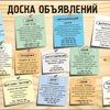 Новгород, Валдай, Тверь - объявления, реклама