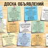 Псков, Псковская область - объявления, реклама