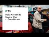 Глава АвтоВАЗа Николя Мор о «Ладе-Веста»