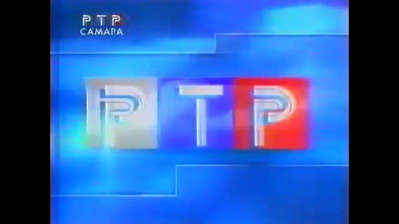 Заставка (РТР-Самара, 08.09.1998-15.09.2001)