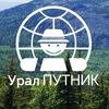 Урал Путник - туры по Уралу, походы, сплавы