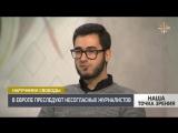 Аббас Джума о цензуре в европейских СМИ