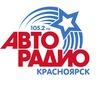 Авторадио Красноярск 105.2 FM