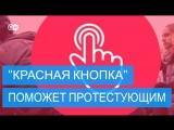 В России появилось приложение для участников акций протеста