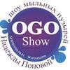 Шоу мыльных пузырей Надежды Поповой ВОРОНЕЖ