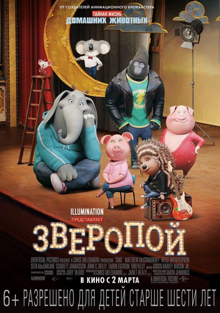 """С 2 марта в кинозале """" Юность """" мультфильм """"Зверопой"""""""