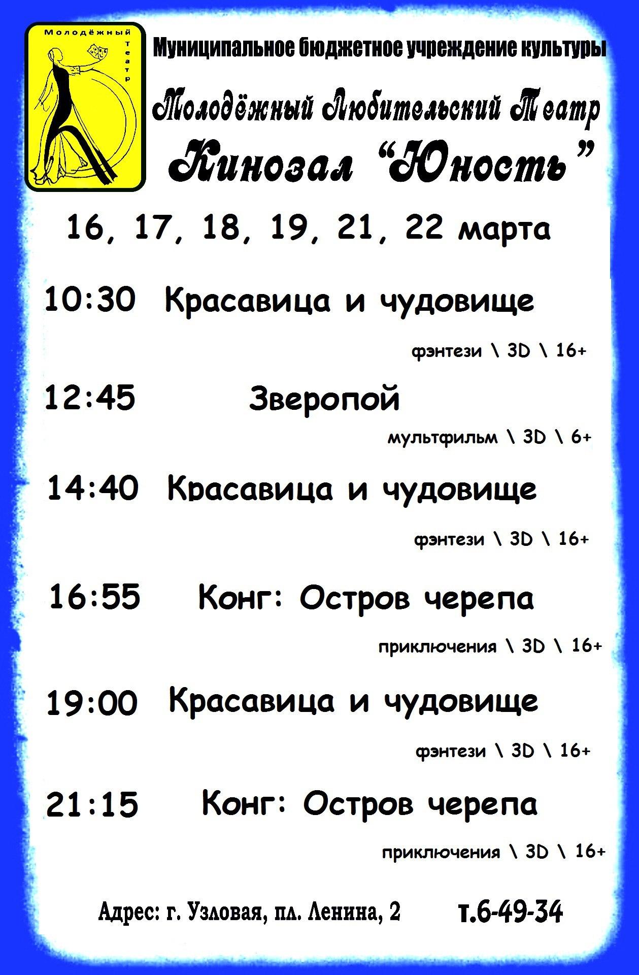 """Расписание кинозала """" Юность """" с 16 по 22 марта"""