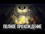 Little Nightmares – Полное прохождение
