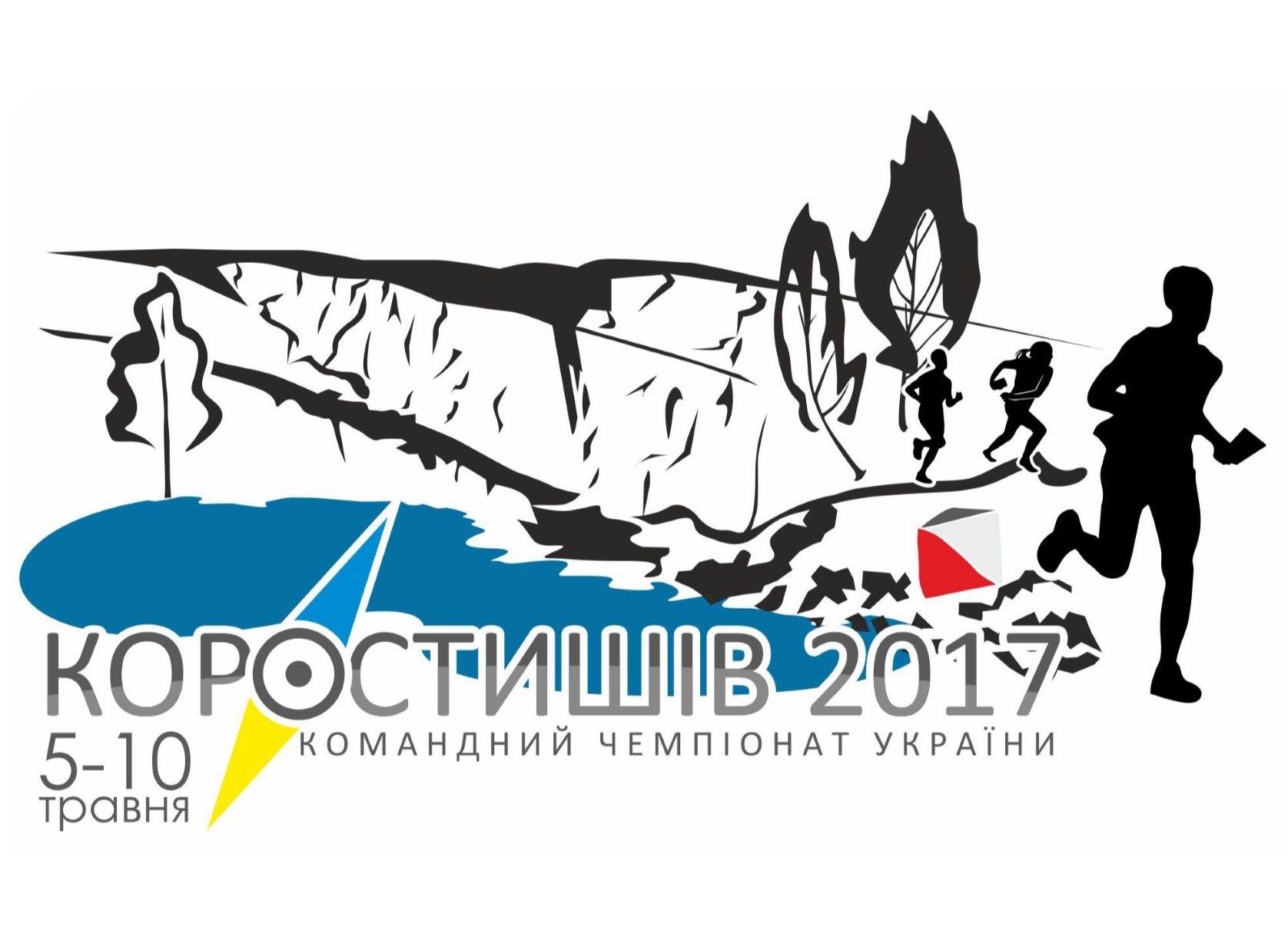 Командний Чемпіонат України 2017 - місто Коростишів