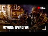Мумия: Трилогия (1999-2008) BDRip 1080p + Эйс Вентура 1-2 (1994-1995) BDRip 1080p