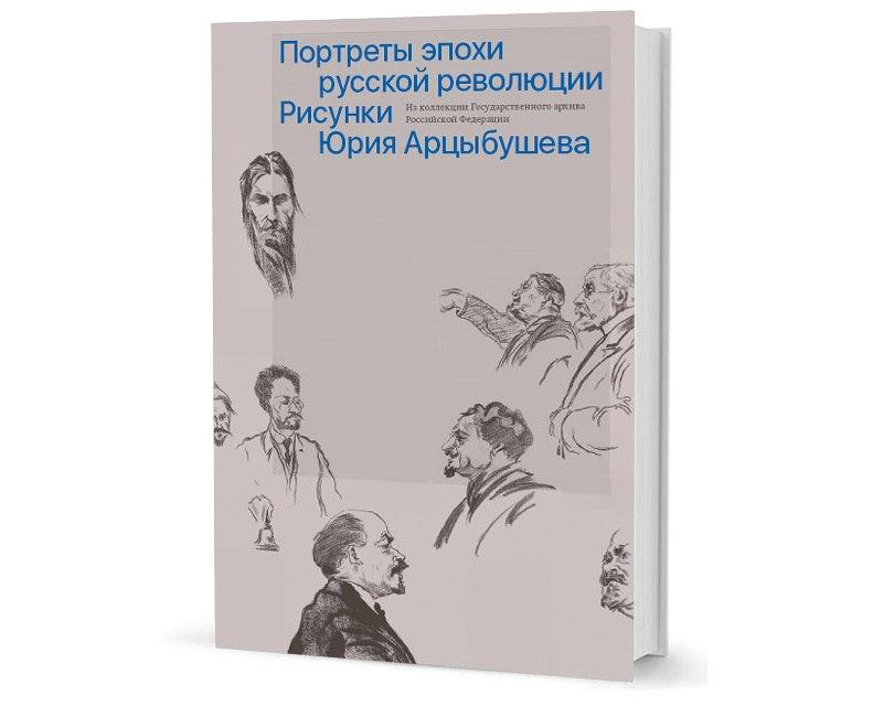 Портреты эпохи русской революции. Рисунки Юрия Арцыбушева