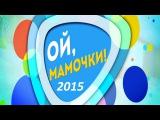 Ой, мамочки - Юлия Началова 07.11.2015