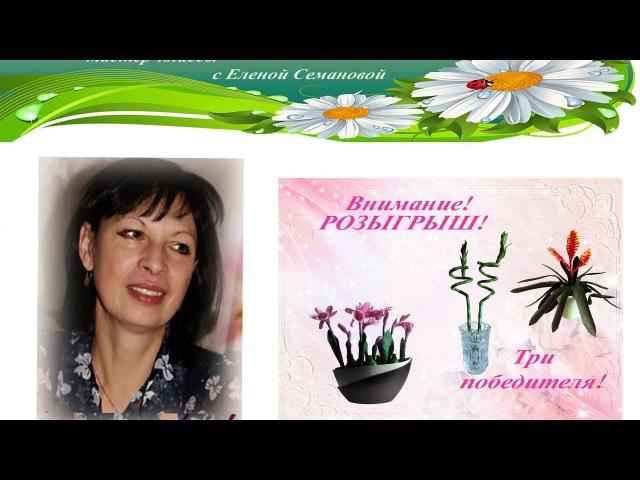 Фоамирановый калейдоскоп. мастер-классы Елены Семановой. РОЗЫГРЫШ.