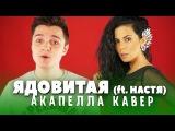 ПОТАП и НАСТЯ - Я...Я / ЯДОВИТАЯ (acapella cover by Женя Белозеров и Настя Каменских)