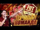 FIFA 17 | ОТБОРЫ В FUT CHAMPIONS | КОМАНДА - ОГОНЬ!!!