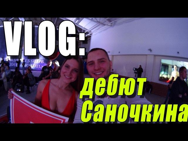 VLOG: дебют Саночкина К-1 / SergeyBykovVideo